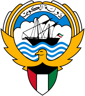 State emblem of Kuwait, with inscription ž...
